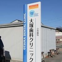 大塚歯科クリニックの写真