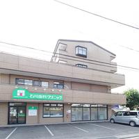 石川歯科クリニックの写真