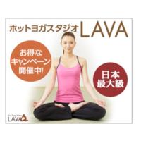 ホットヨガスタジオLAVA 京都三条店の写真
