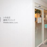 いわぬま歯科クリニックの写真