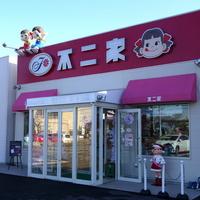 不二家 洋菓子 鳥取桜ヶ丘店の写真