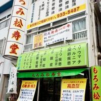 もろみ松寿堂の写真