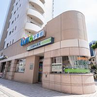 江田歯科医院の写真