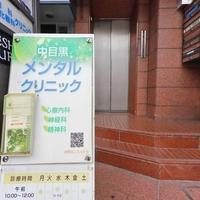 見山 クリニック 大 渋谷区の心療内科 東横線沿線のメンタルクリニック