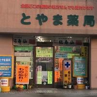 とやま薬局大岡店の写真