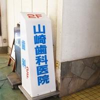 山崎歯科医院の写真
