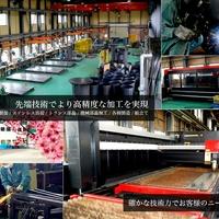 株式会社板垣鉄工所の写真
