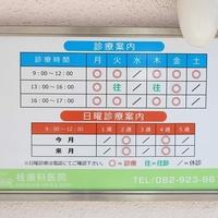 桂歯科医院の写真