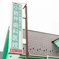 小岩井歯科医院の写真