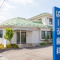 ぱーる歯科の写真