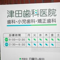 津田歯科医院の写真