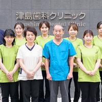 津島歯科クリニックの写真