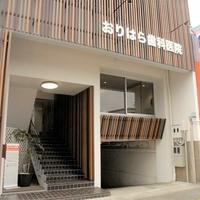 おりはら歯科医院の写真