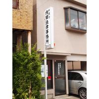 内田庄治法律事務所の写真