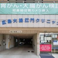 広島大腸肛門クリニックの写真