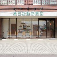 津田沼動物病院(ペットホテル)の写真