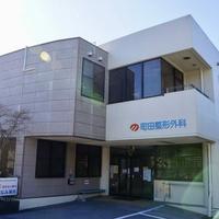 町田整形外科の写真