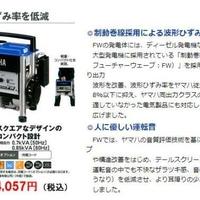 株式会社藤健の写真