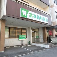 宮本歯科医院の写真
