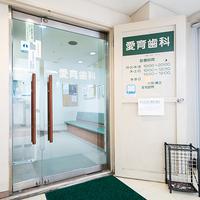 愛育歯科診療所の写真