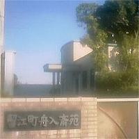 蟹江町・舟入斎苑の写真