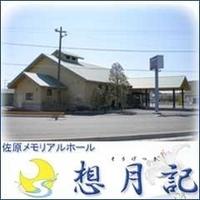 佐原メモリアルホール想月記の写真