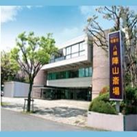 明善社八幡陣山斎場の写真