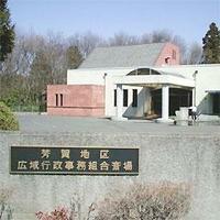 芳賀地区広域行政事務組合斎場の写真