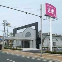光風渡部葬祭場米子ホールの写真