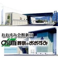 おおすみ会館新田の写真
