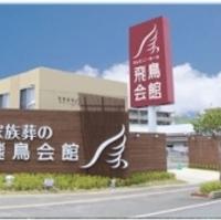 飛鳥会館幡生斎場の写真