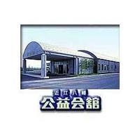 近江八幡公益会館の写真