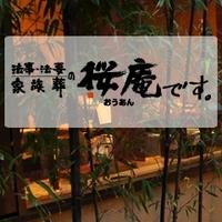 桜庵の写真