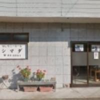 セレモニーホール・シマダの写真