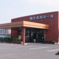 駒生市民ホールの写真