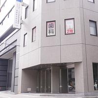 広島デンタルクリニックの写真