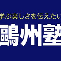 鷗州塾 安古市校の写真