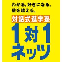 1対1ネッツ 古賀駅前校の写真
