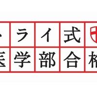 トライ式医学部合格コース 通谷駅前校の写真