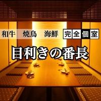 寿司・肉寿司食べ飲み放題 完全個室 目利きの番長 札幌本店の写真