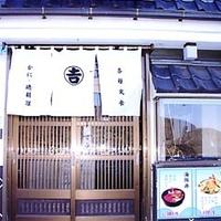丸吉食堂の写真