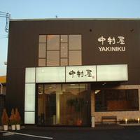 焼肉 中村屋 倉敷店の写真