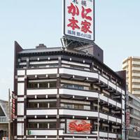 札幌かに本家 福岡那の川店の写真