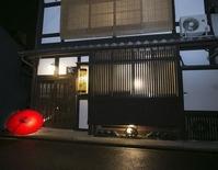 京町宿 馬ごころ 四条大宮邸の写真