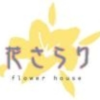 フラワーハウス花さらりの写真