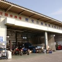 昭栄自動車販売株式会社の写真