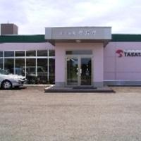 株式会社 タバタの写真