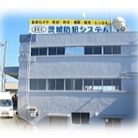 茨城防犯システム株式会社の写真