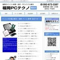 福岡PCテクノの写真