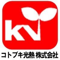 コトブキ光熱 株式会社の写真